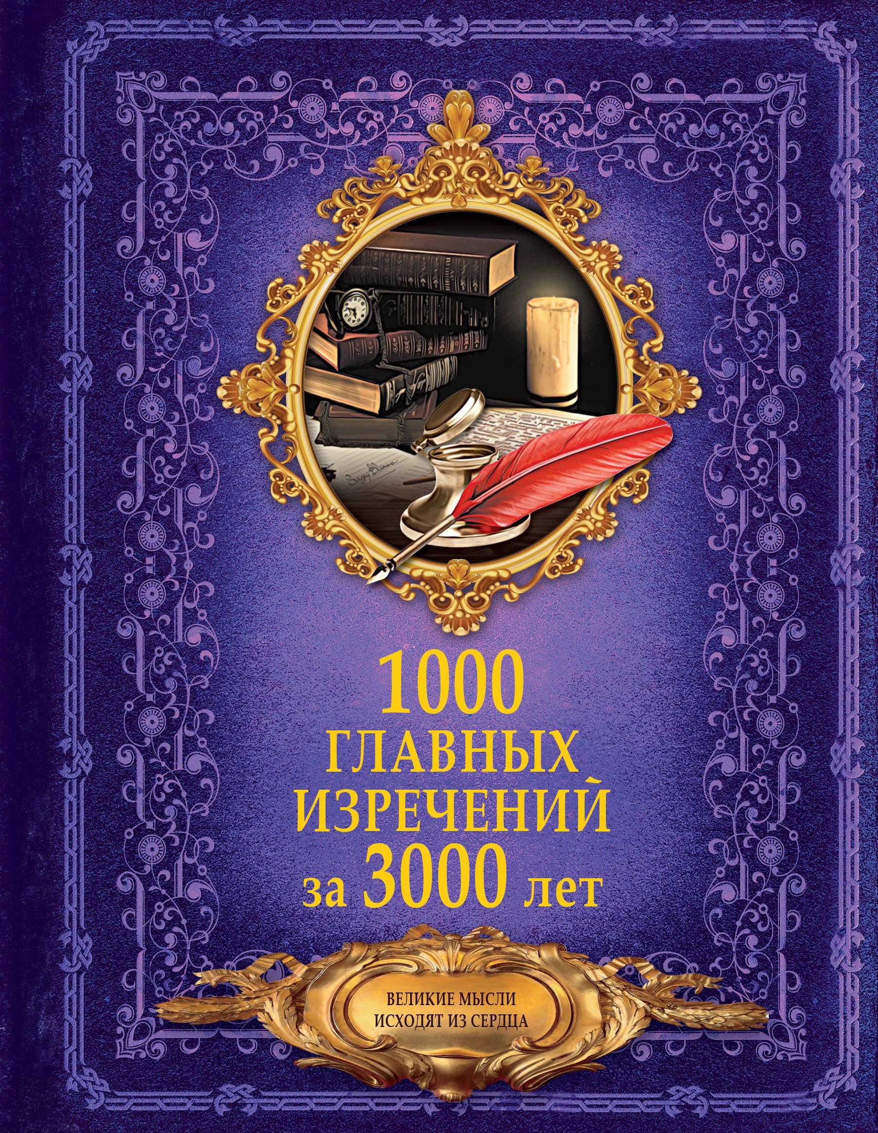 1000 главных изречений за 3000 лет