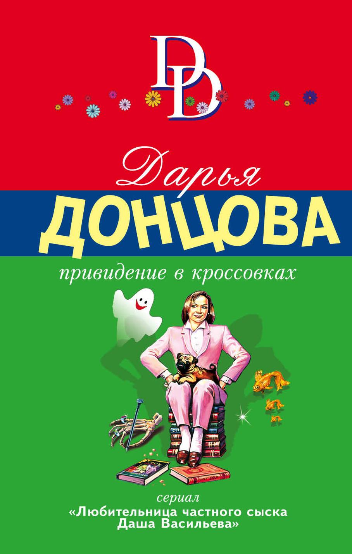 Привидение в кроссовках, Донцова Дарья Аркадьевна