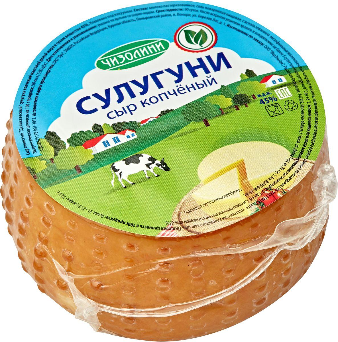 Чизолини Сыр Сулугуни, копченый, 250 г00-00001199С Чизолини - рассольный сыр из Самегрело (местность в Грузии). Он обладает сдержанным кисломолочным, солоноватым вкусом, приятным запахом и эластичной, слоящейся консистенцией.