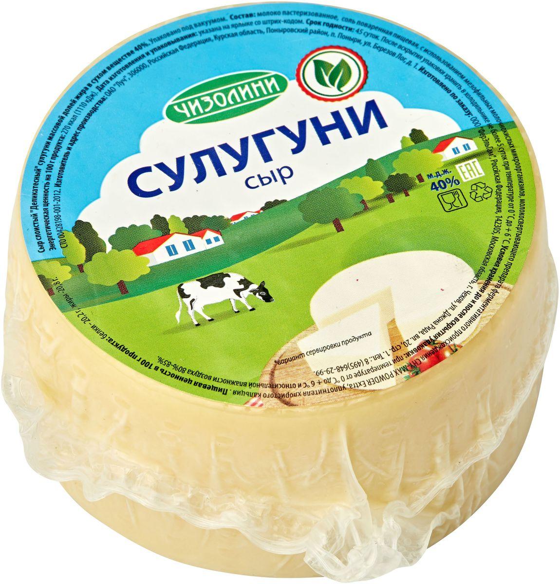 Чизолини Сыр Сулугуни, свежий, 300 г00-00001317Рассольный сыр из Самегрело (местность в Грузии). Он обладает сдержанным кисломолочным, солоноватым вкусом, приятным запахом и эластичной, слоящейся консистенцией.