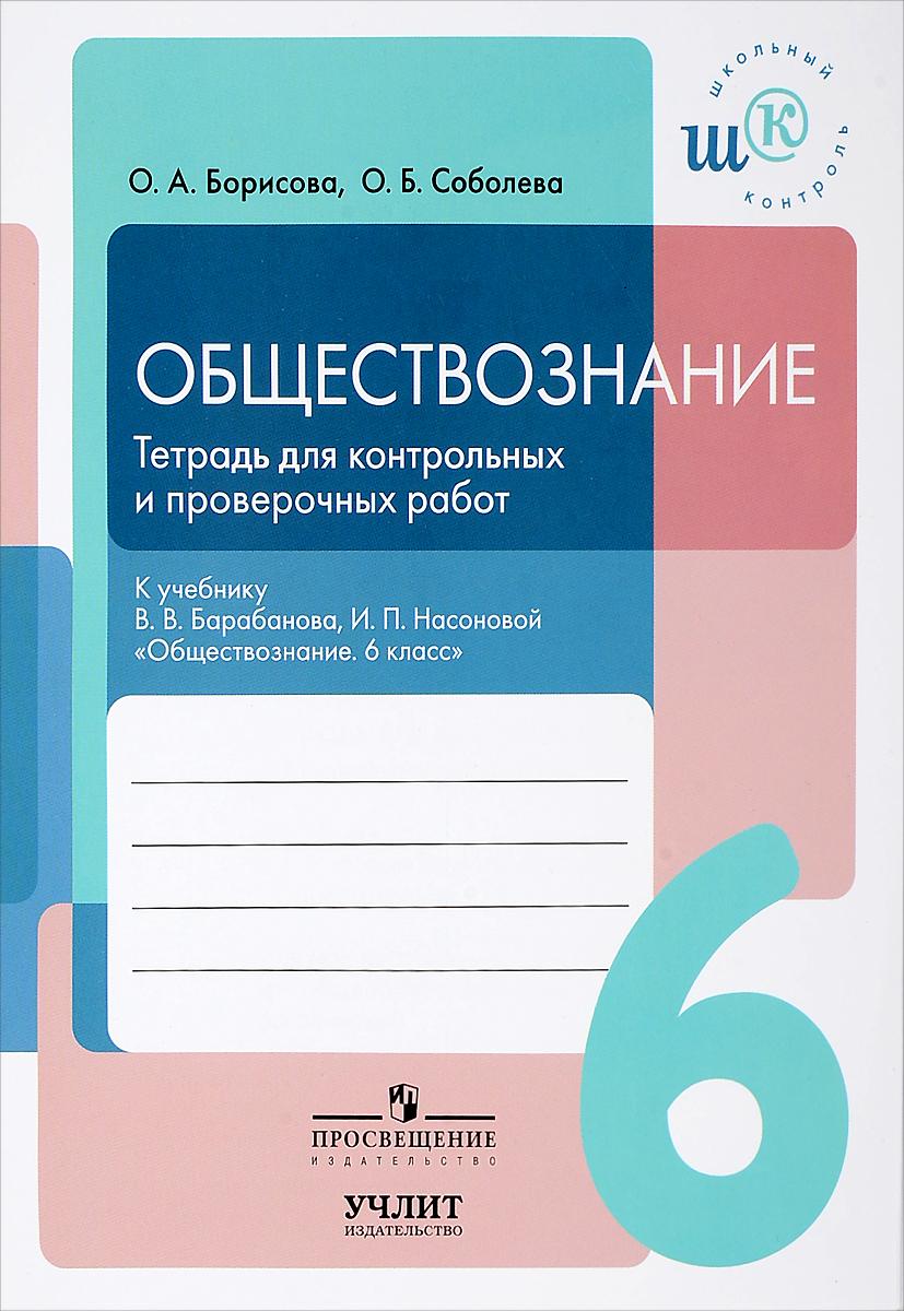 Решебник По Контрольной Работе Шестой Класс По Обществознанию