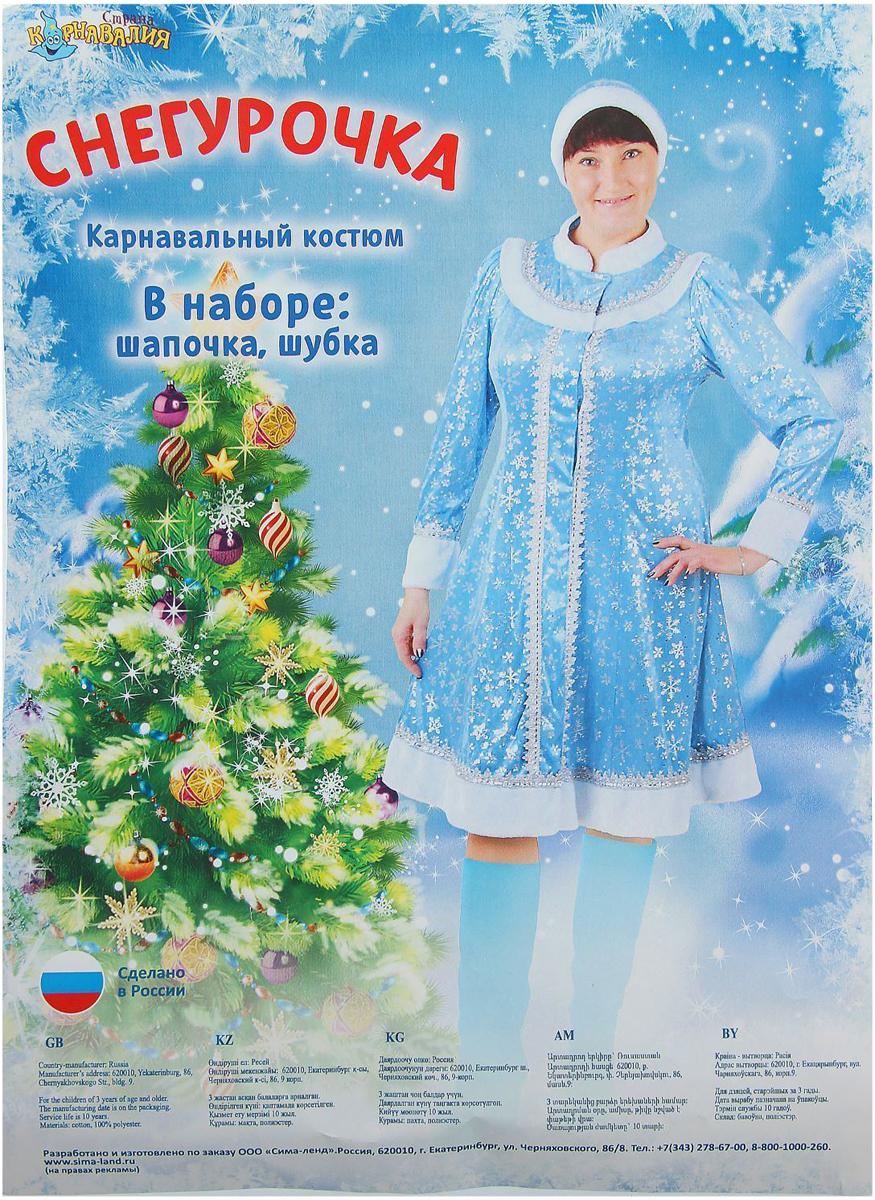 Карнавальный костюм Страна Карнавалия