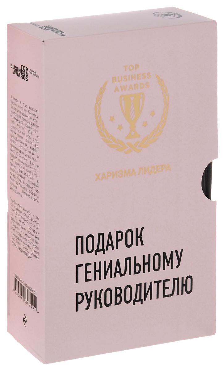 Подарок гениальному руководителю. Харизма лидера (комплект из 2 книг) ISBN: 978-5-04-089742-1