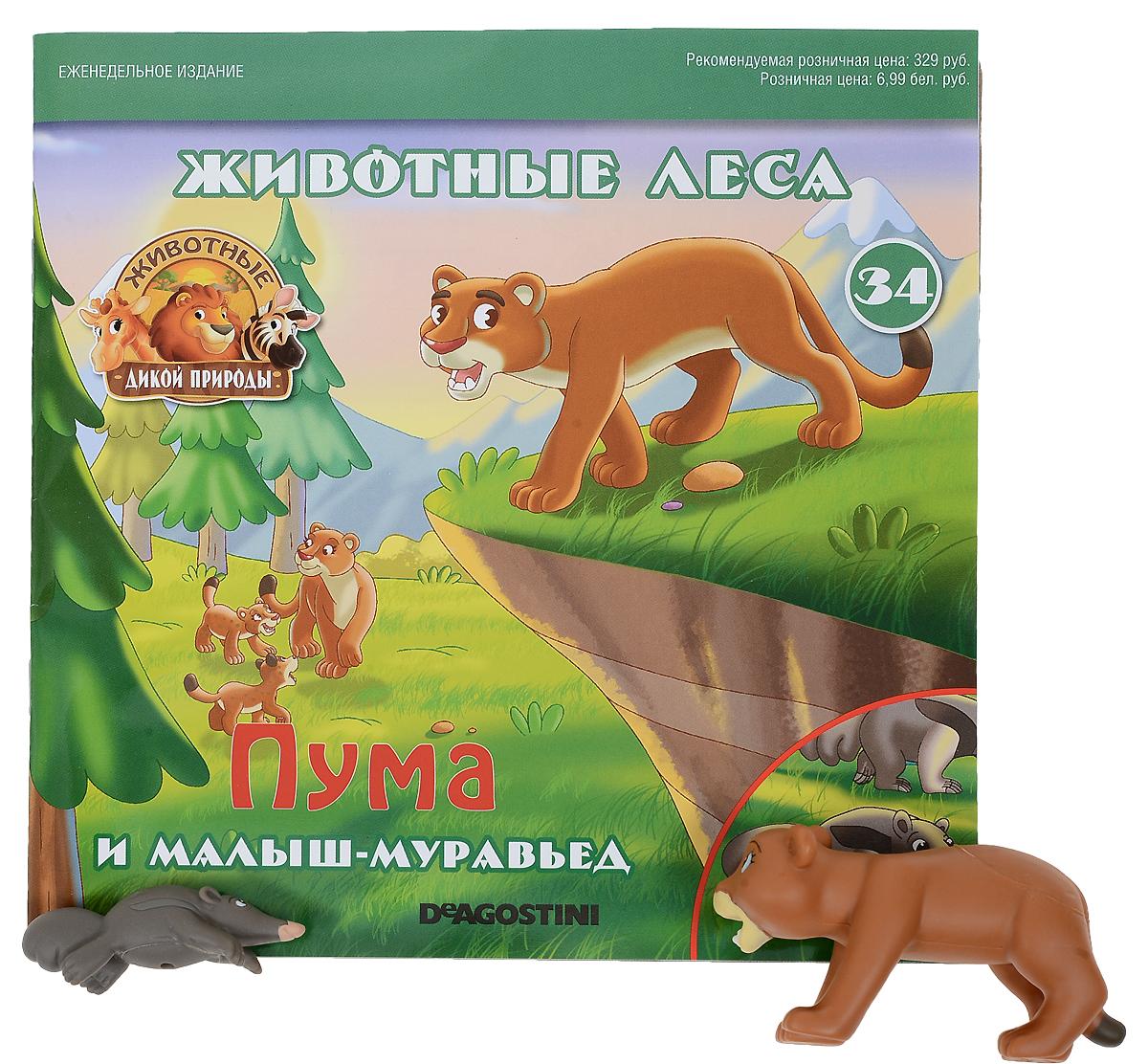 Журнал Животные дикой природы. Пума №34 трактор кейс 210 пума