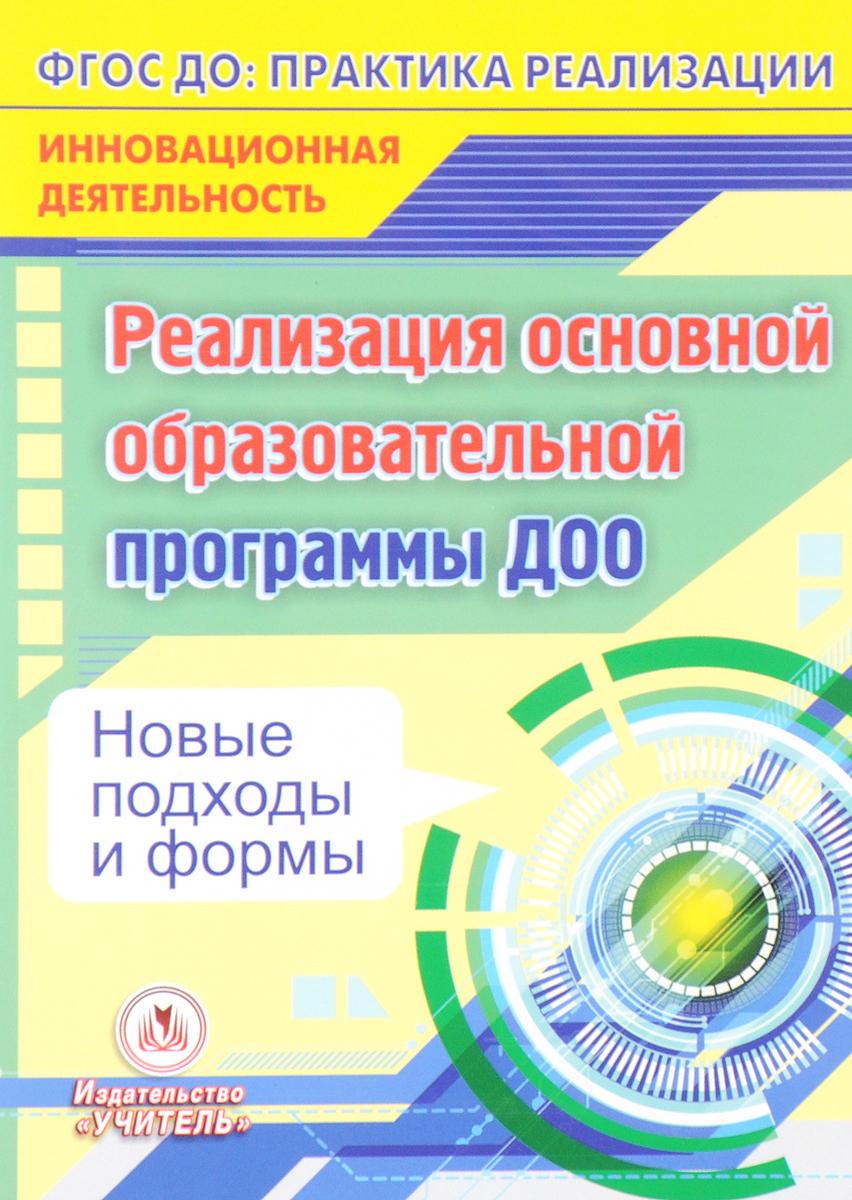 Zakazat.ru Реализация основной образовательной программы ДОО. Новые подходы и формы
