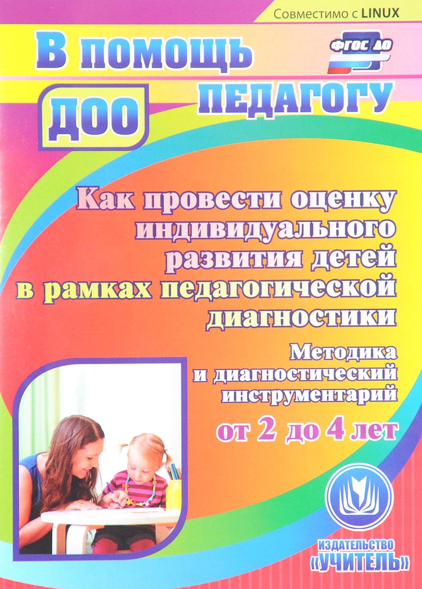 Zakazat.ru Как провести оценку индивидуального развития детей от 2 до 4 лет в рамках педагогической диагностики. Методика и диагностический инструментарий