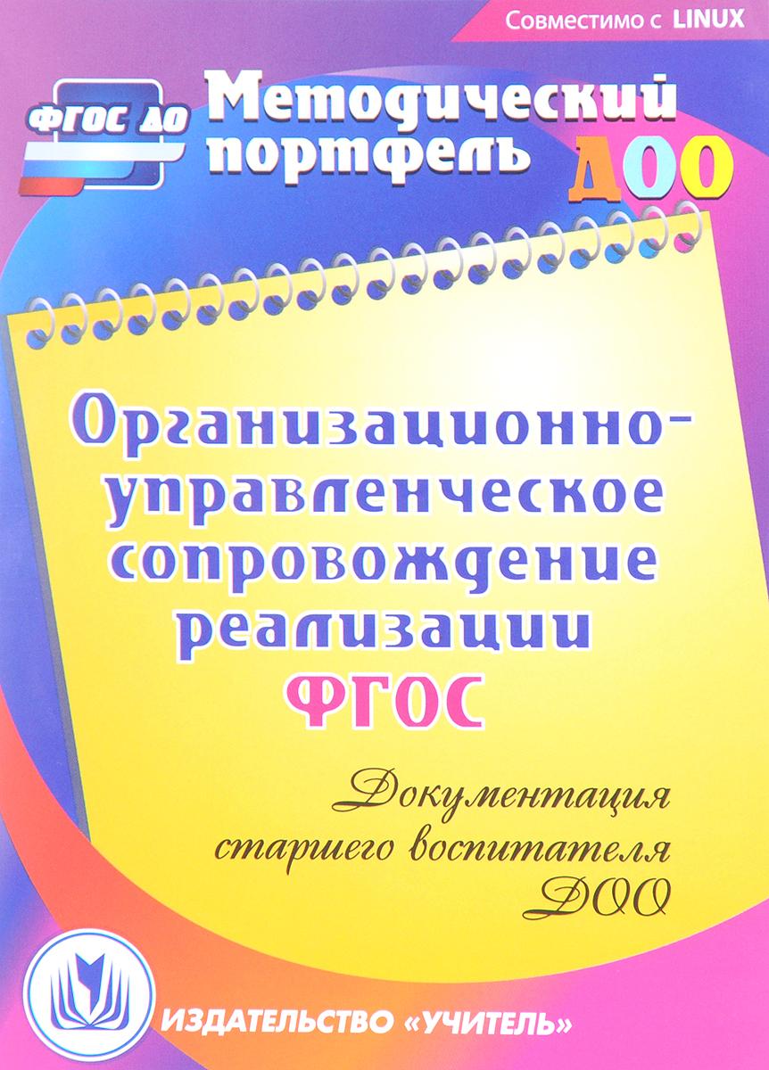 Zakazat.ru Организационно-управленческое сопровождение реализации ФГОС. Документация старшего воспитателя ДОО