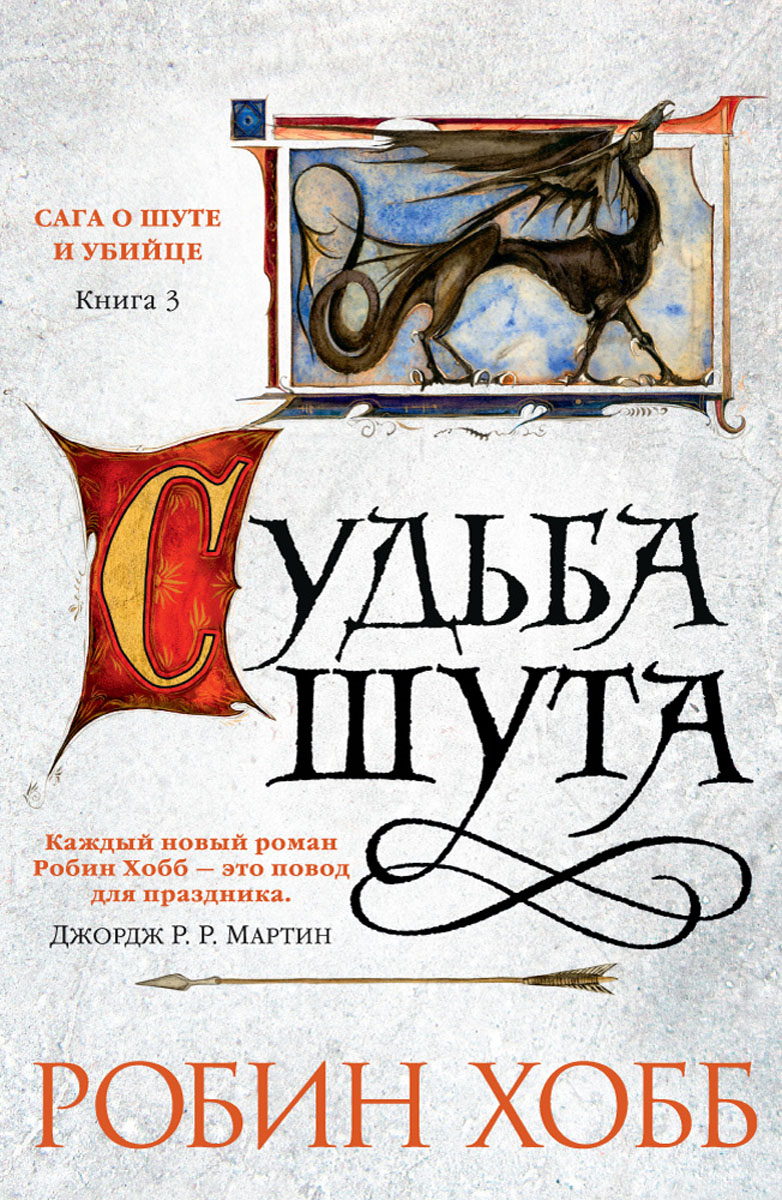 Zakazat.ru: Сага о шуте и убийце. Книга 3. Судьба шута. Робин Хобб