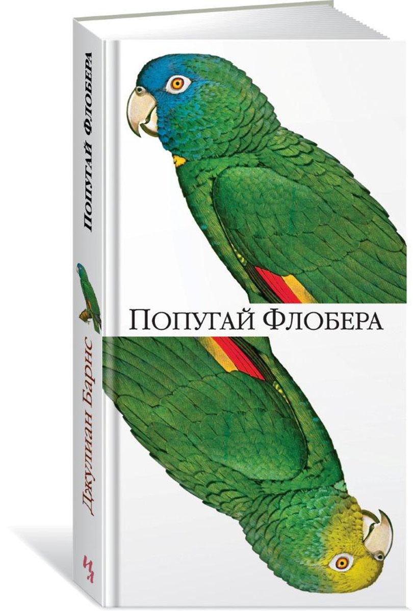 Джулиан Барнс Попугай Флобера