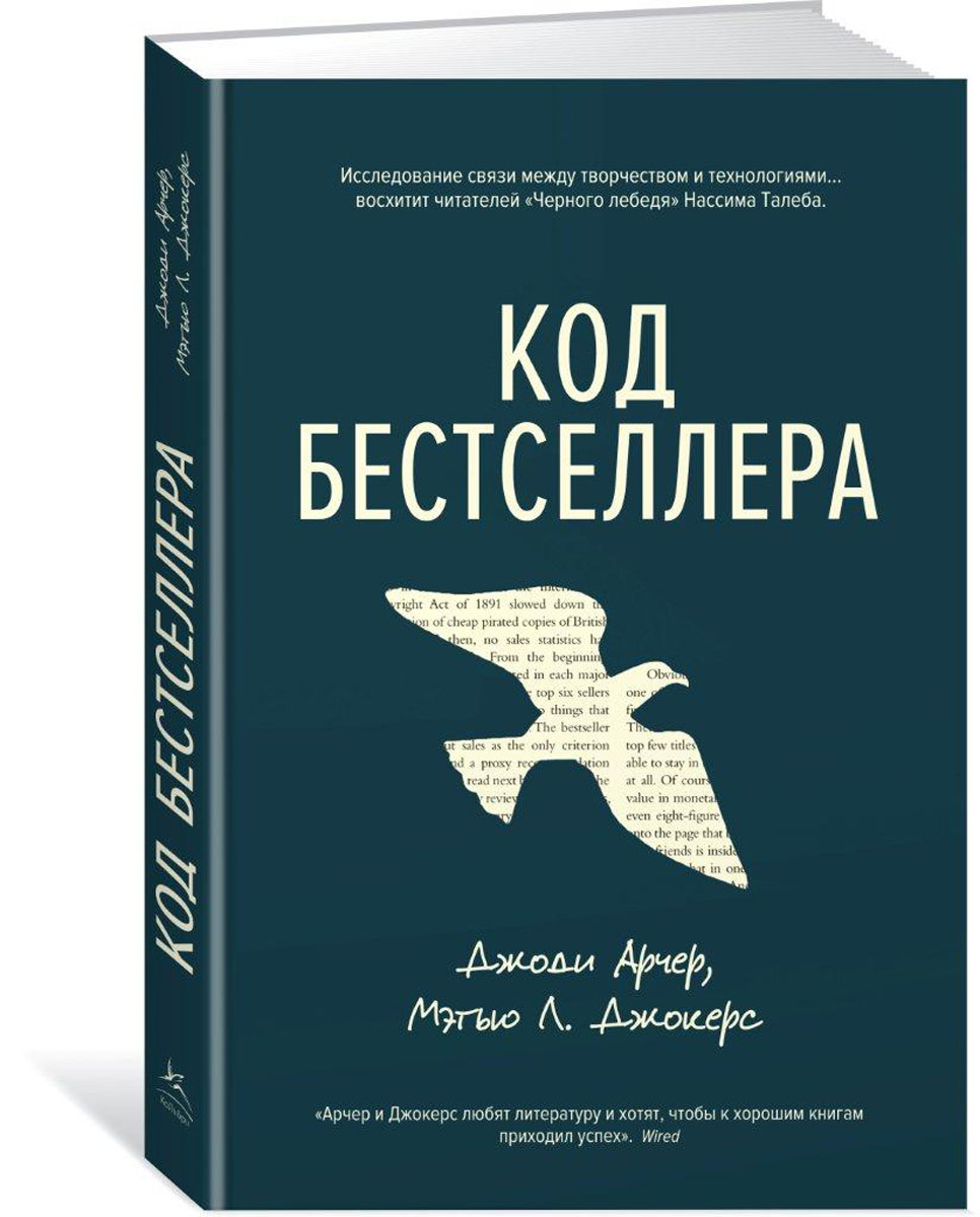 Код бестселлера, Джокерс М.Л.; Арчер Дж.