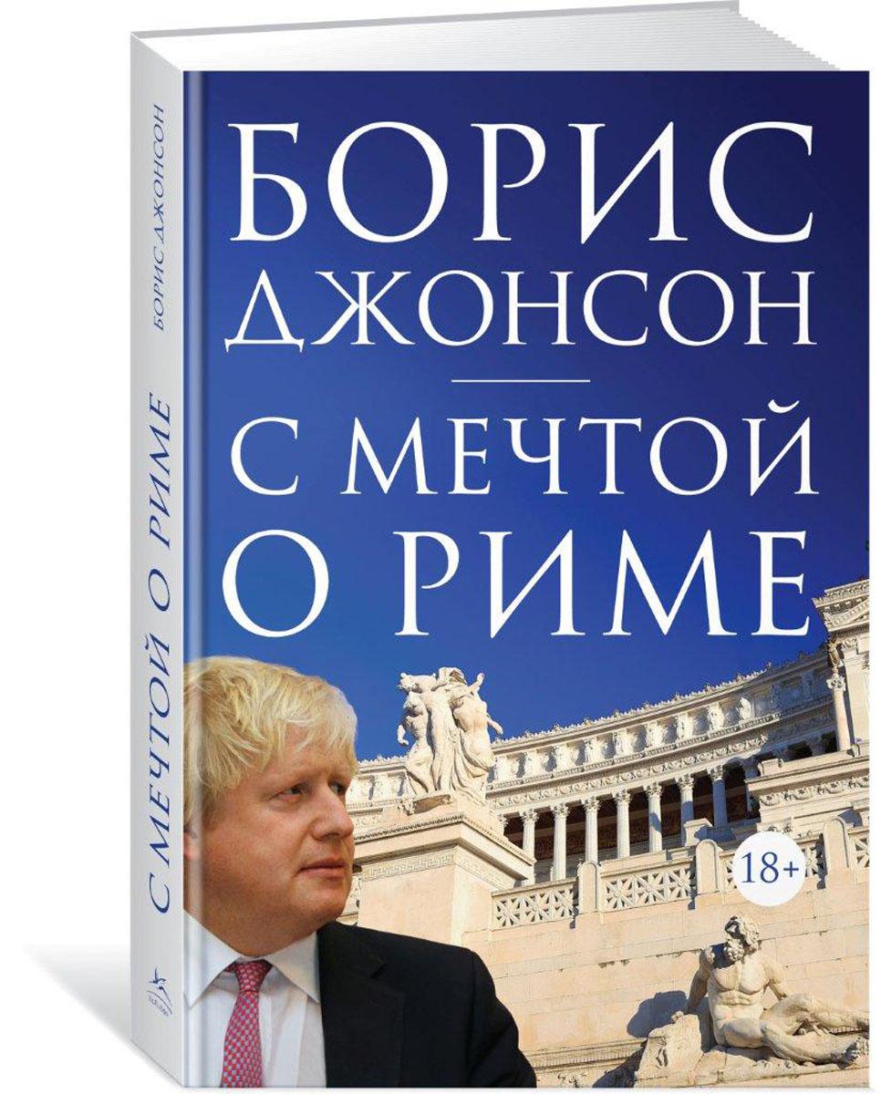 С мечтой о Риме, Джонсон Б.