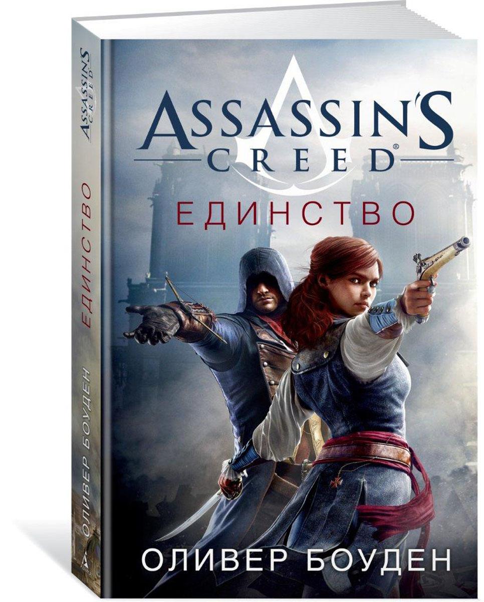 Оливер Боуден Assassin's Creed. Единство худи print bar элиза де ла серр