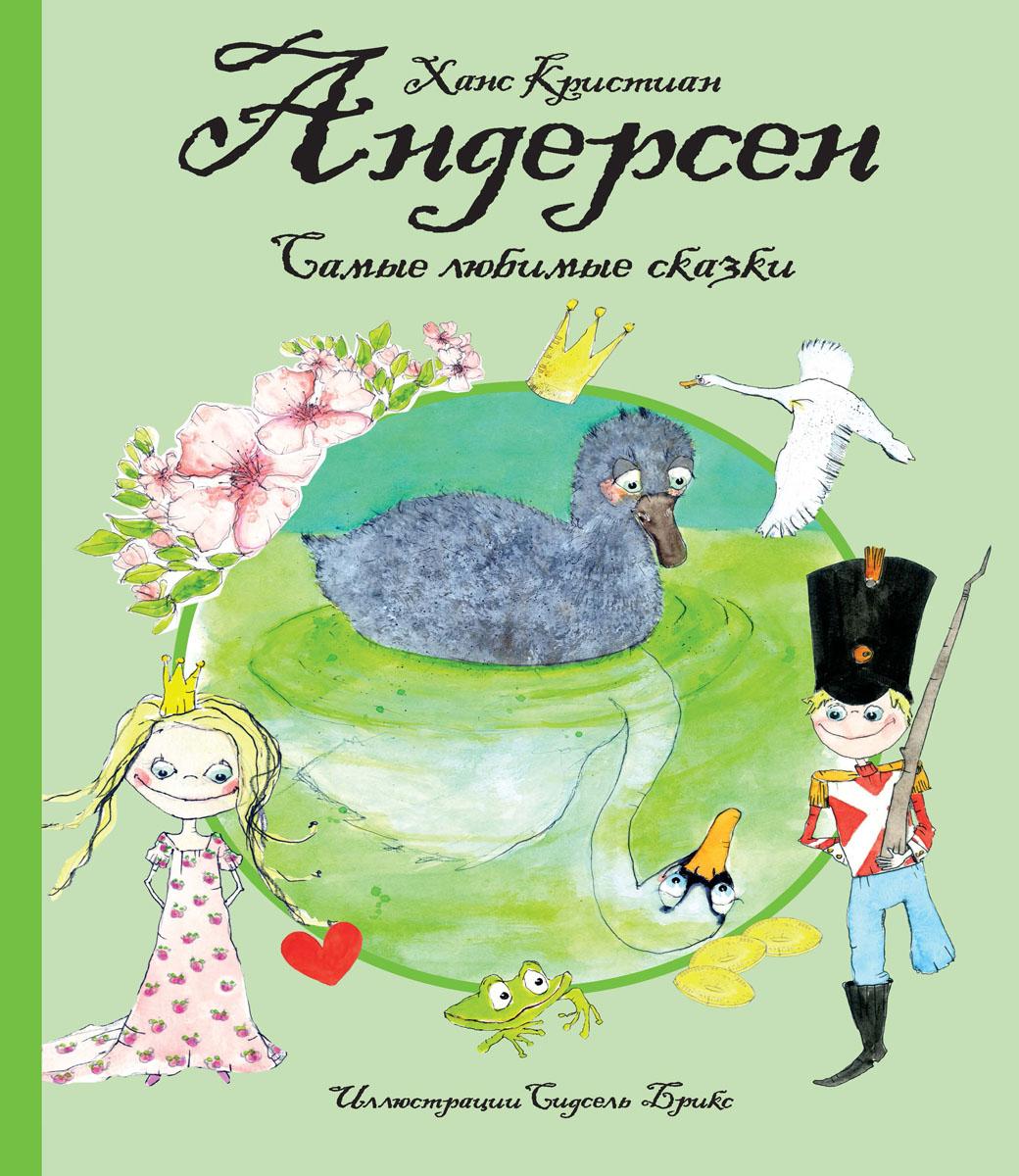 Ханс Кристиан Андерсен Самые любимые сказки олег трушин под счастливой звездой page 8