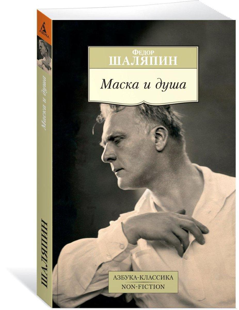 Федор Шаляпин Маска и душа книга мастеров