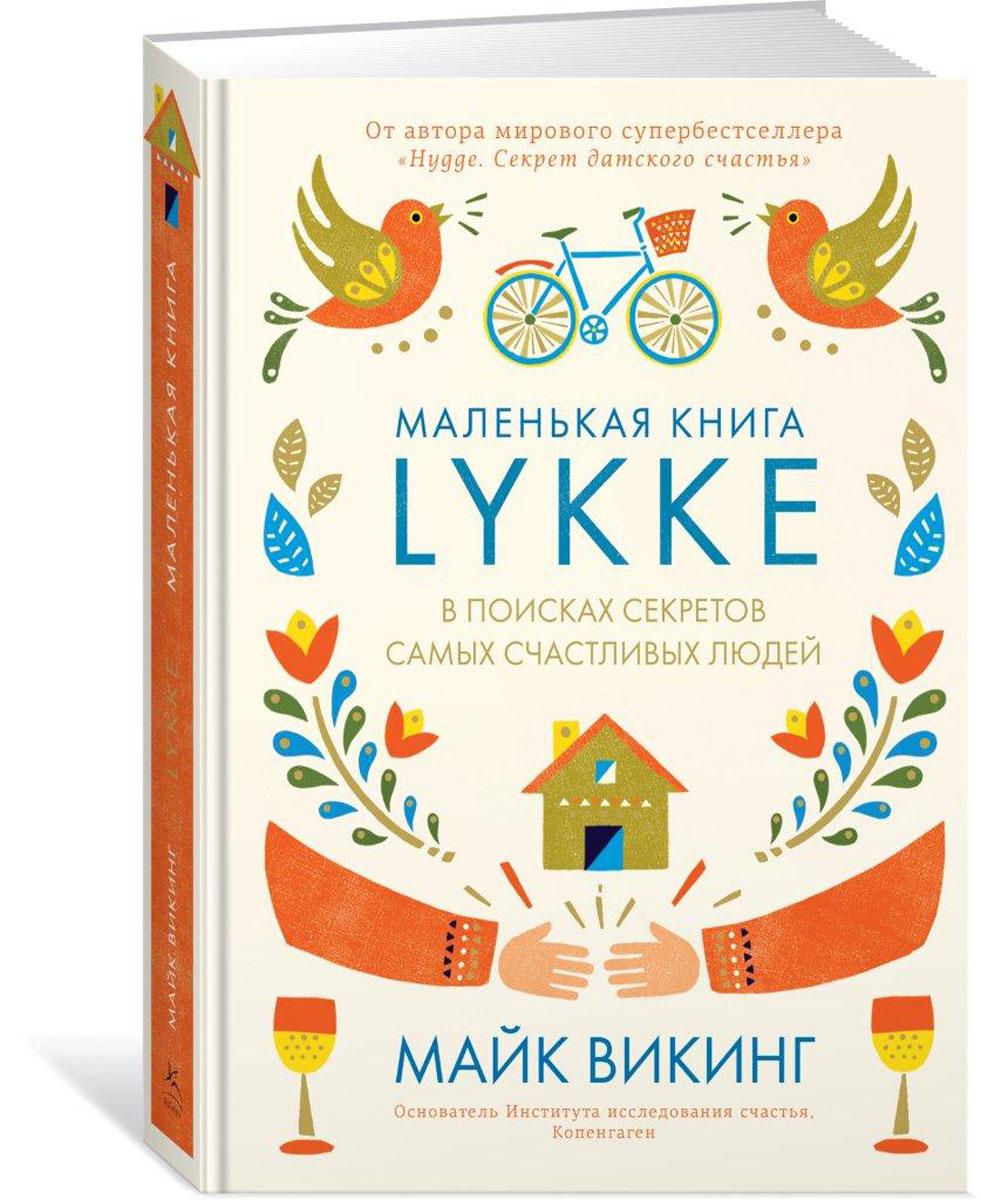Майк Викинг Lykke. В поисках секретов самых счастливых людей в поисках радости