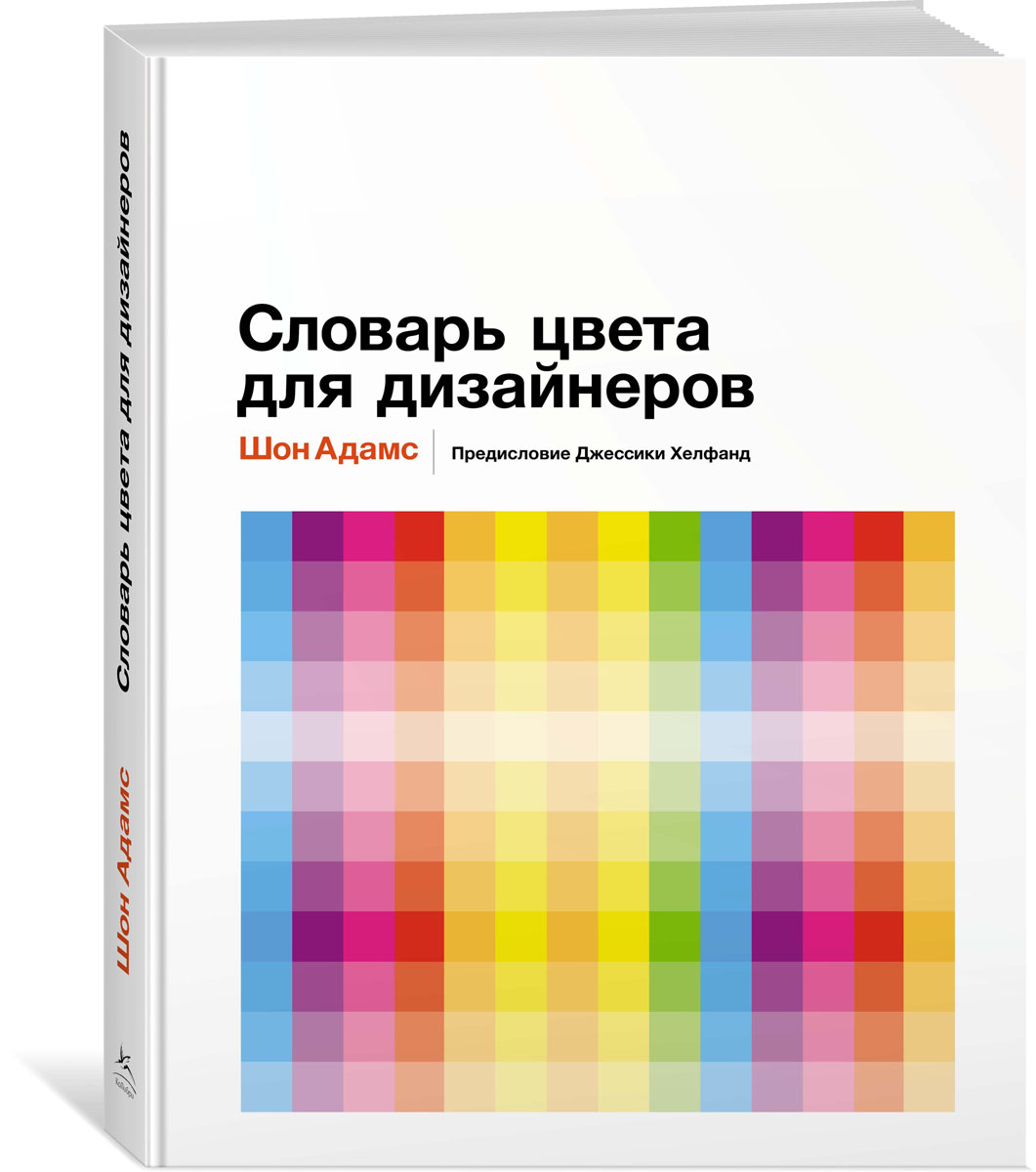 Словарь цвета для дизайнеров, Шон Адамс