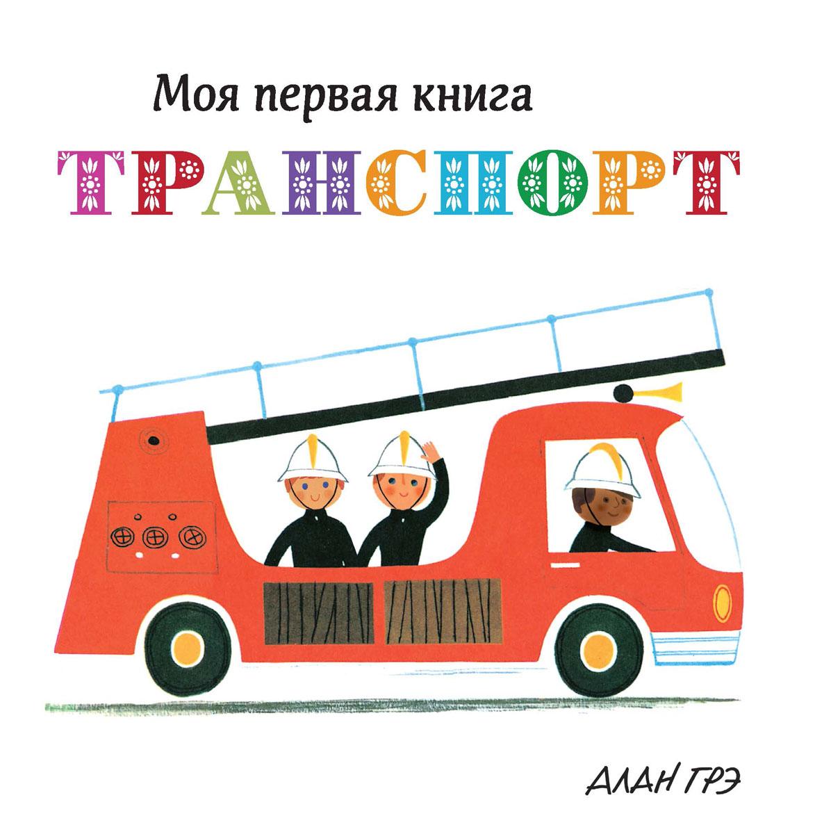 Алан Грэ Транспорт грэ а моя первая книга транспорт