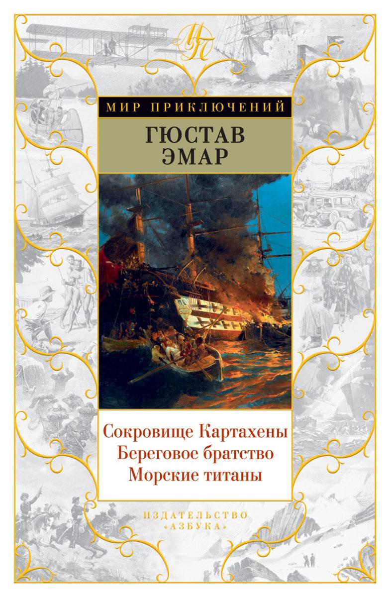 Сокровище Картахены. Береговое братство. Морские титаны