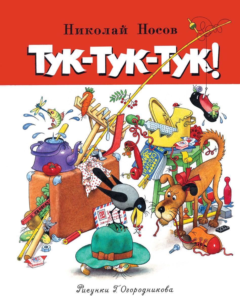 Николай Носов Тук-тук-тук тук тук чудо домик сказка 5 песенок 10 фраз и звуков isbn 8175970