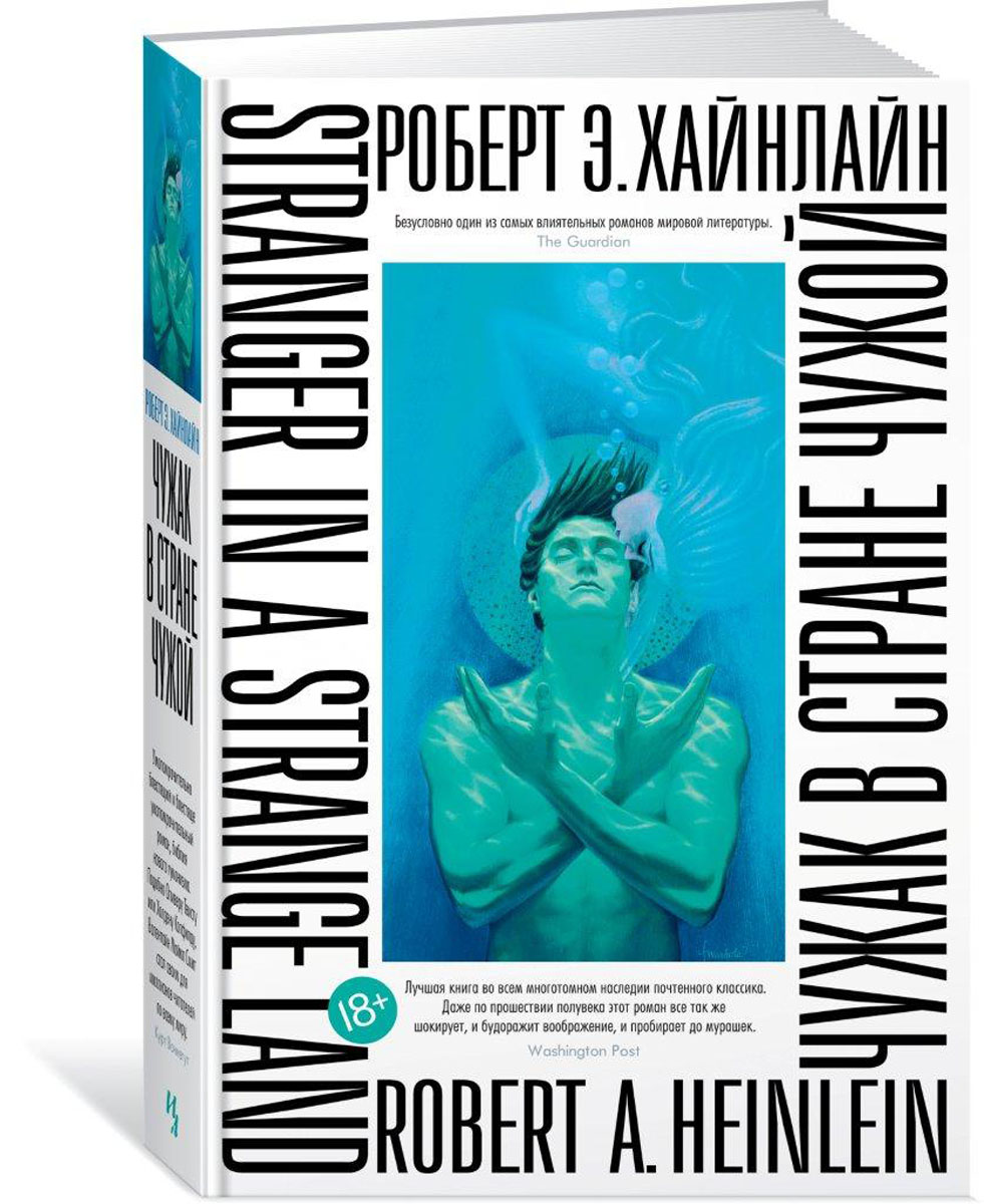 Чужак в стране чужой, Роберт Э. Хайнлайн