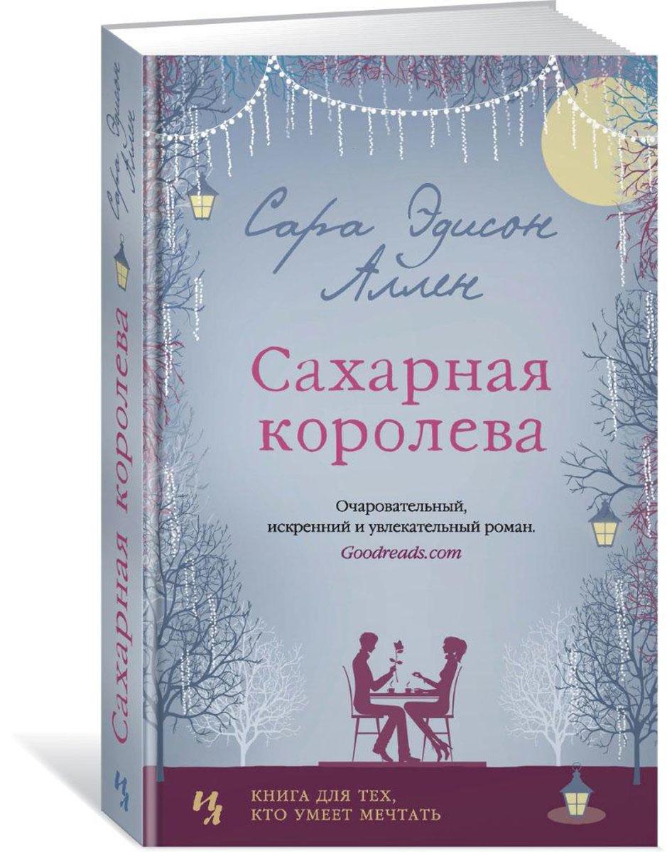 Zakazat.ru: Сахарная королева. Сара Эдисон Аллен
