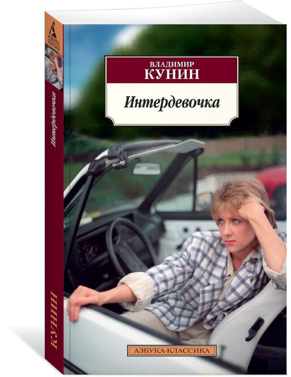 Владимир Кунин Интердевочка четыре история дивергента