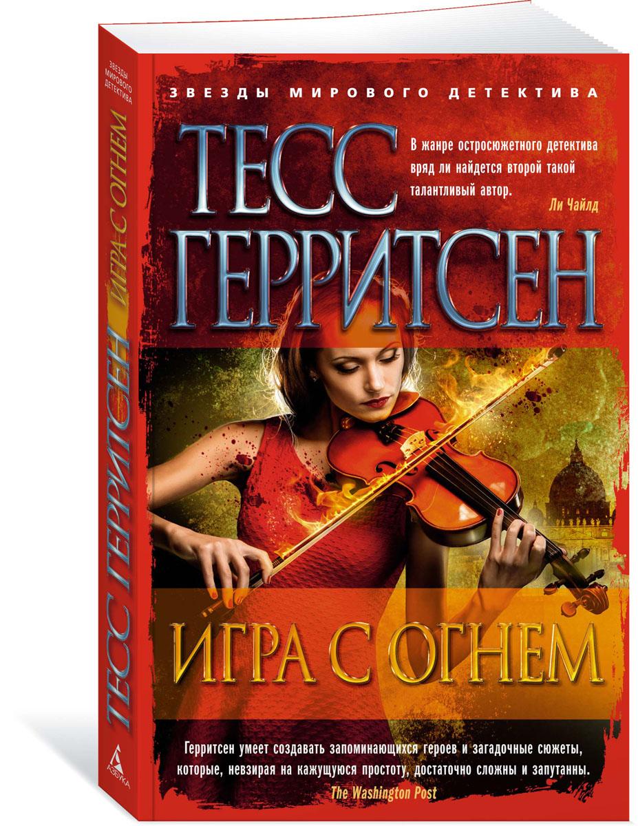 Тесс Герритсен Игра с огнем мелодия джейн