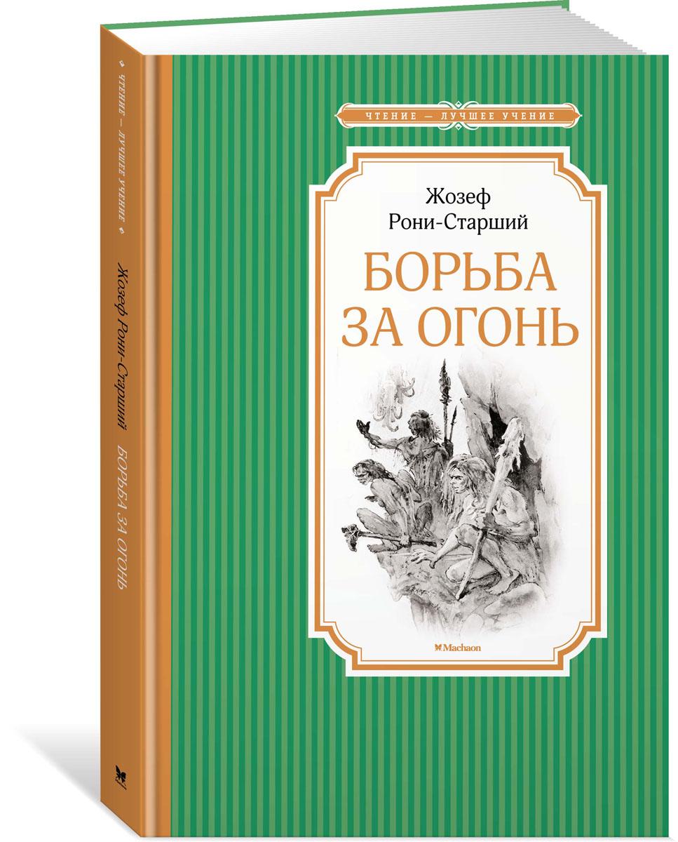 купить Рони-Старший Ж. Борьба за огонь по цене 107 рублей