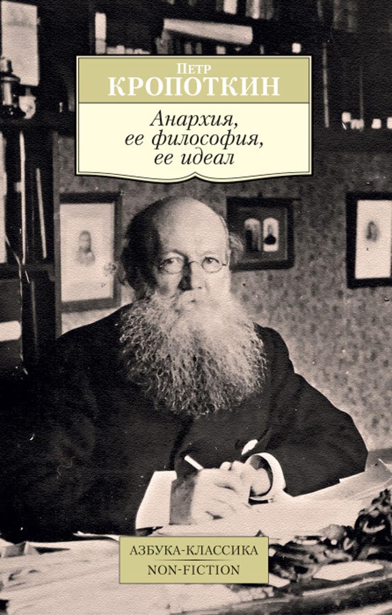 Анархия, ее философия, ее идеал, Петр Кропоткин