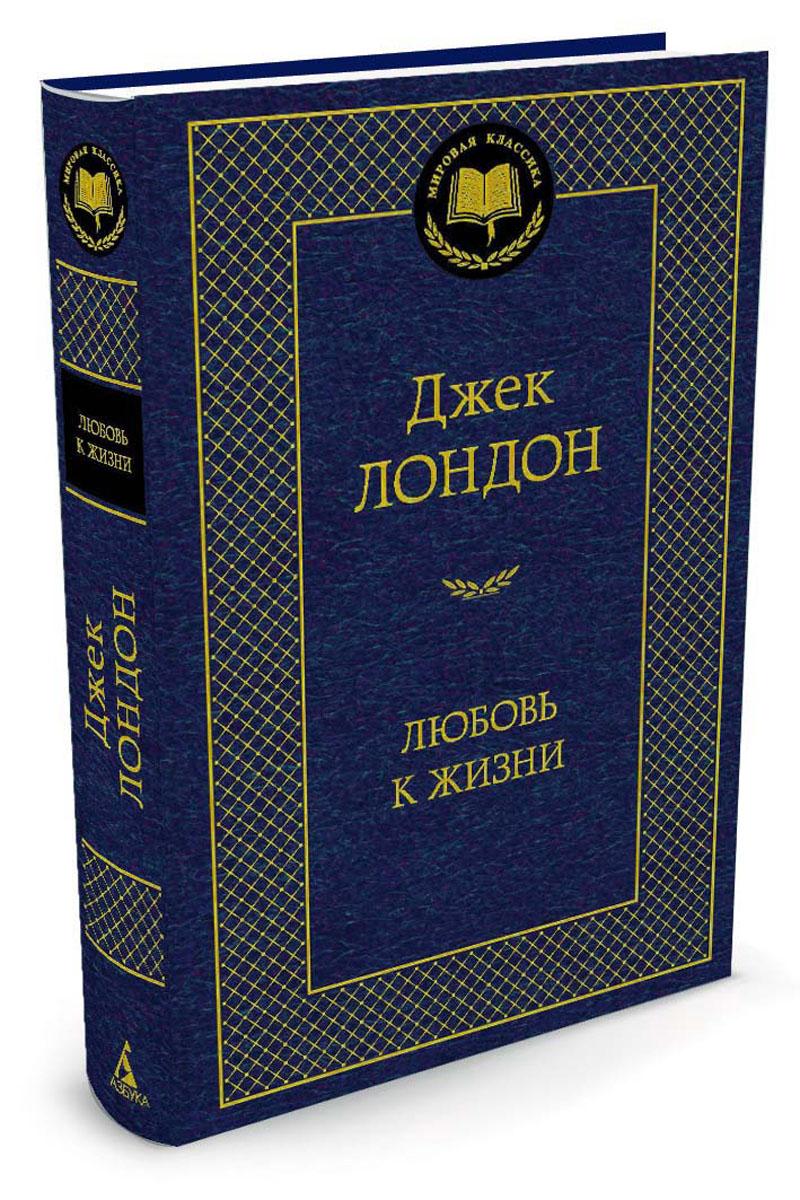 Джек Лондон Любовь к жизни ISBN: 978-5-389-13829-2