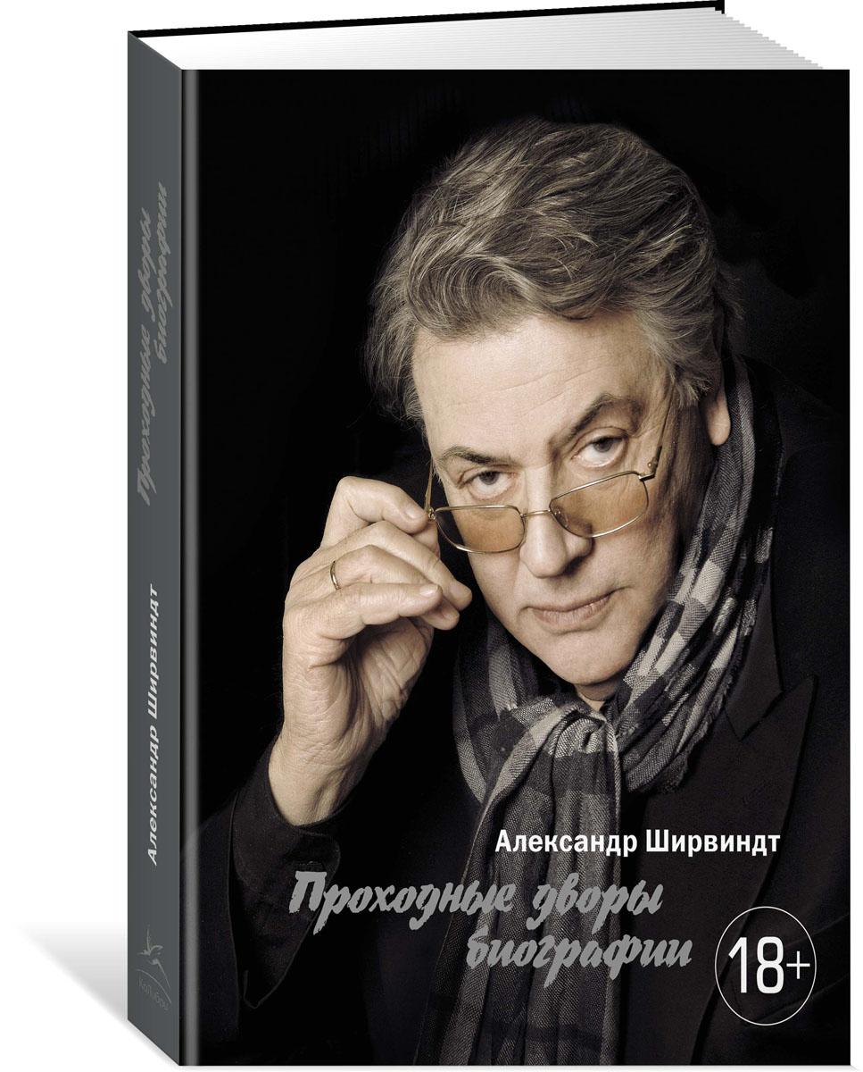 А. Ширвиндт Проходные дворы биографии ширвиндт а в промежутках между isbn 9785389136168