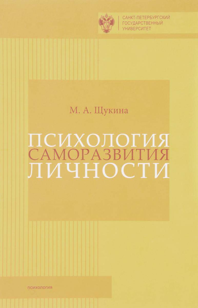Психология саморазвития личности. М. А. Щукина