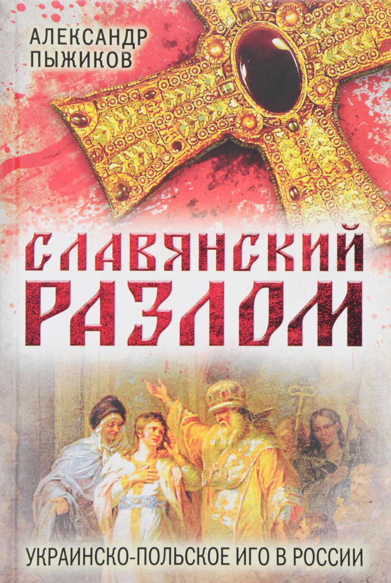 А. В. Пыжиков Славянский разлом. Украинско-польское иго в России