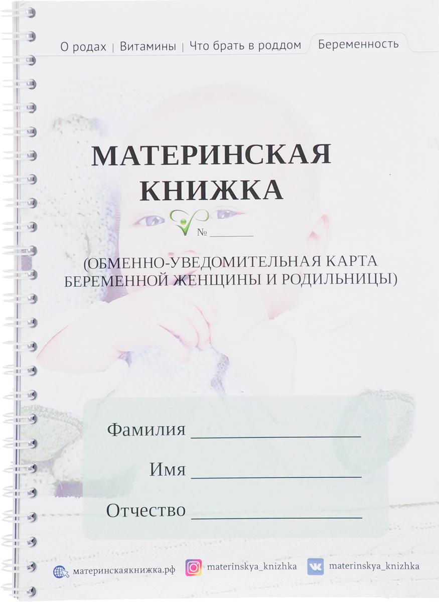 Материнская книжка