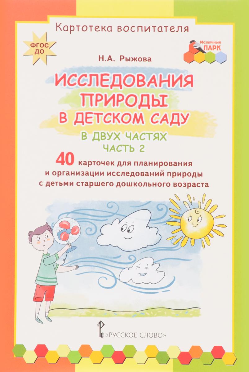 Zakazat.ru: Исследования природы в детском саду. В 2 частях. Часть 2 (набор из 40 карточек). Н. А. Рыжова