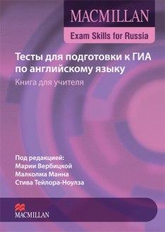 Macmillan Exam Skills for Russia / Английский язык. Тесты для подготовки к ГИА. Книга для учителя