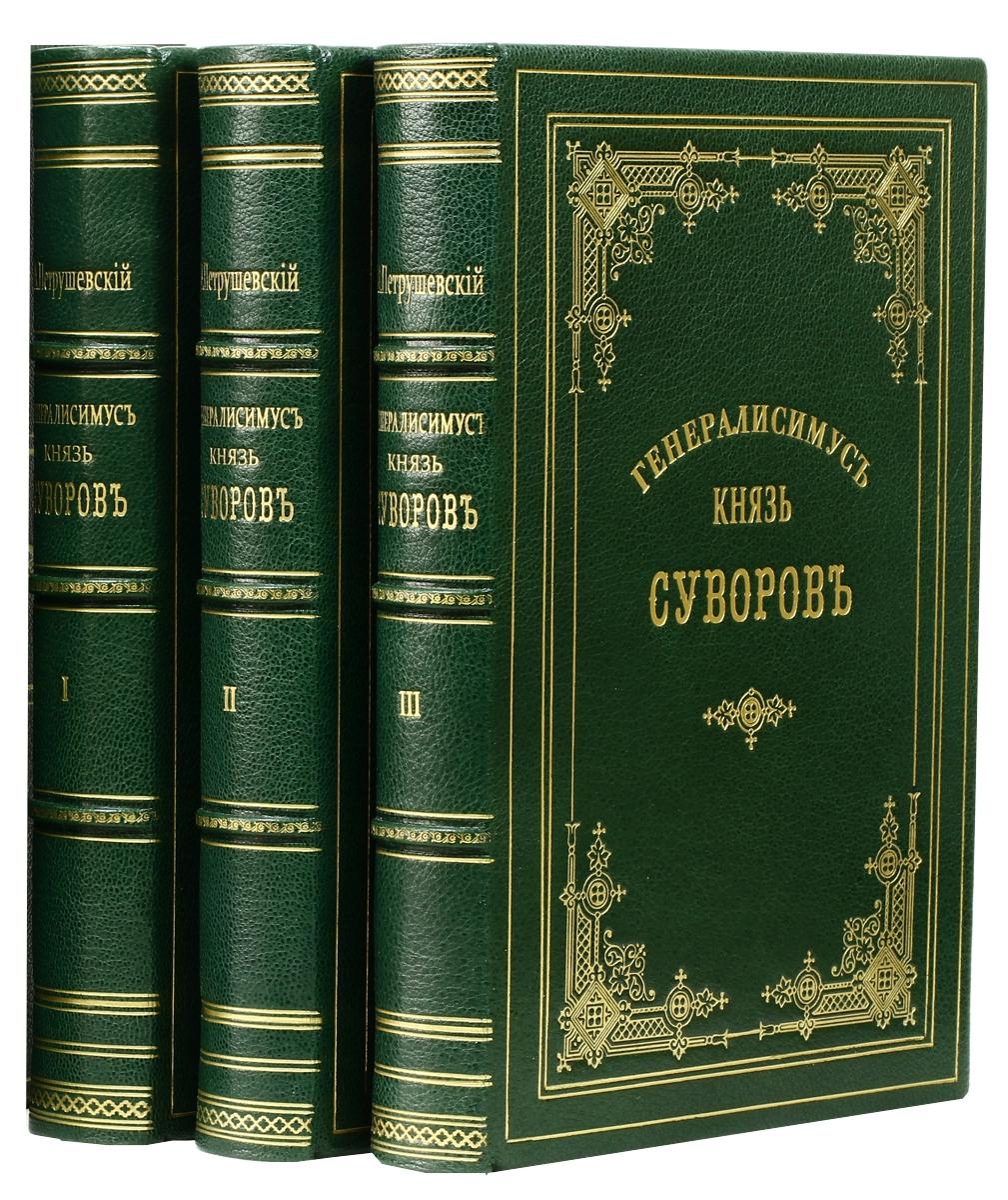 Генералиссимус князь Суворов. В 3-х томах. управление стоимостью компании