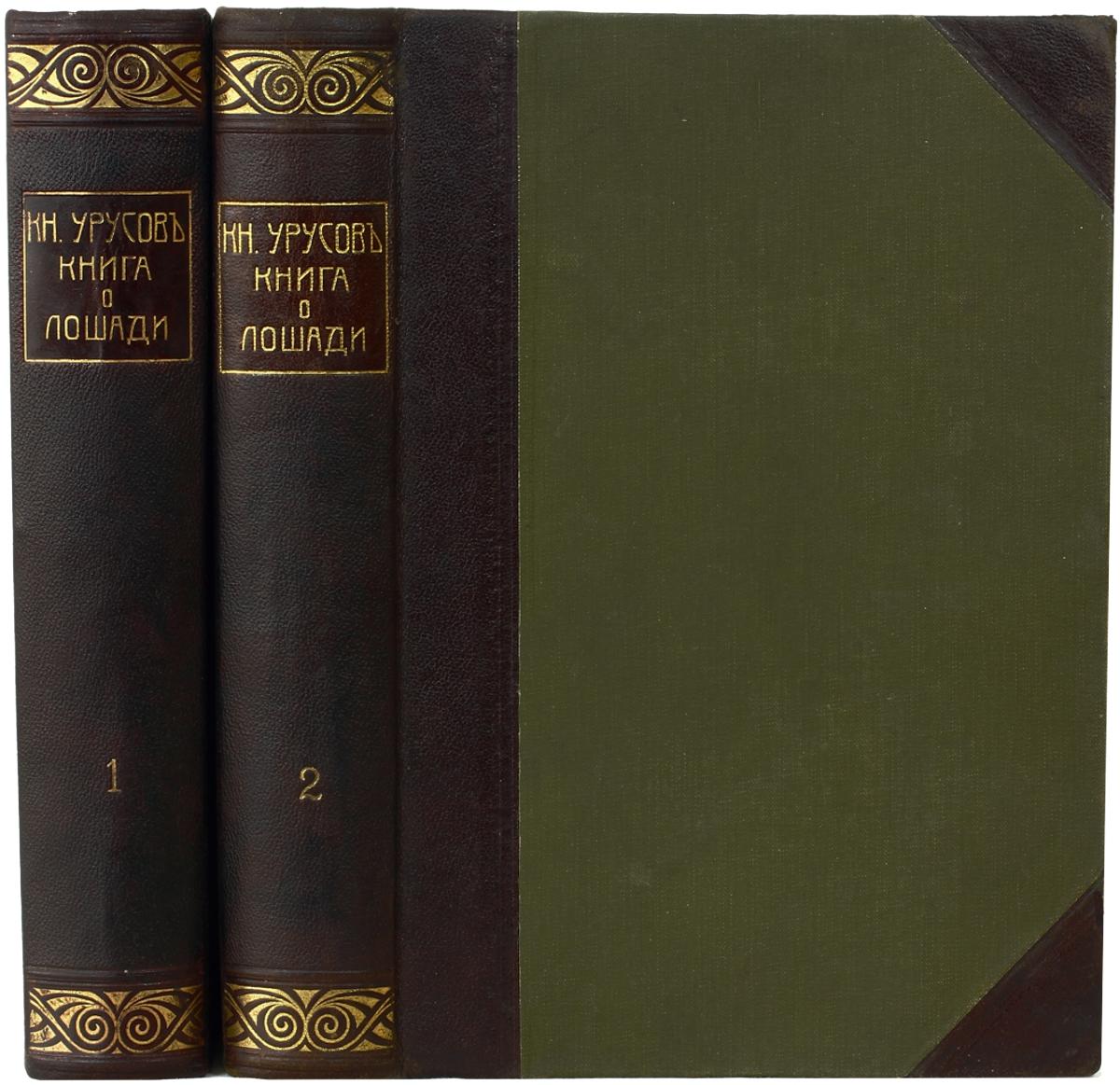 Книга о лошади историческая панорама санкт петербурга и окрестностей полный комплект из 10 папок