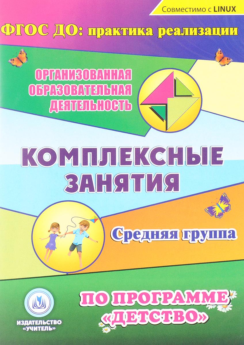"""Комплексные занятия по программе """"Детство"""". Средняя группа, Издательство """"Учитель"""""""