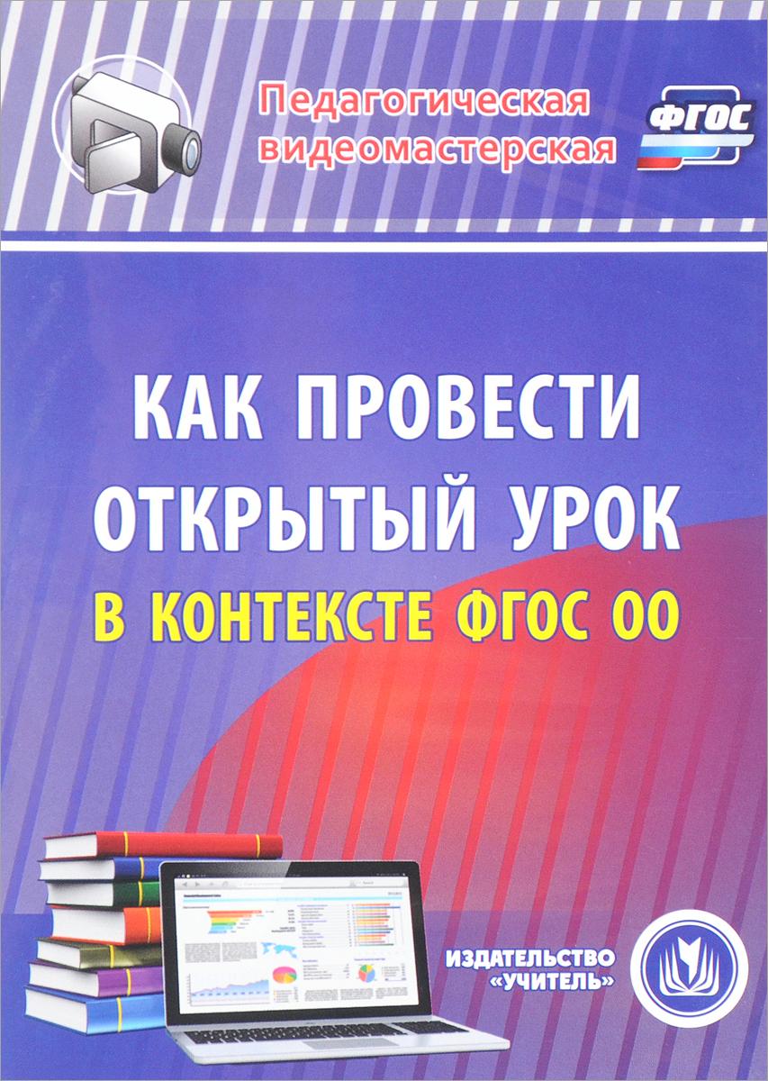 Zakazat.ru Как провести открытый урок в контексте ФГОС ОО