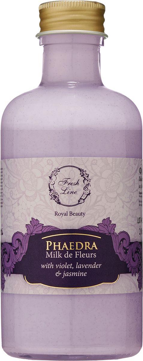 Fresh Line Молочко для тела Федра, 200 мл910884Молочко для тела с насыщенными растительными маслами прекрасно увлажняет кожу и придает ей сияние и блеск. Обладает сладким цветочным ароматом розы, жасмина и лилии. Обогащенно витаминами, органическими маслами и ценными эфирными маслами с антивозрастными и восстанавливающими свойствами, замедляет процесс старения кожи и ускоряет процесс обновления клеток. Экстракт фиалки расслабляет и успокаивает, в то время как лаванда снимает напряжение и способствует душевному равновесию.Сияющие частицы деликатно остаются на Вашей коже создавая мерцание и королевскую роскошь!