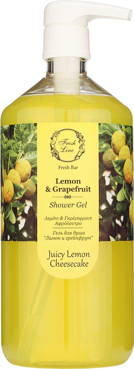 Fresh Line Гель для душа Лимон и грейпфрут, 1000 мл911441Освежающий гель с ароматом лимона и грейпфрута для всех типов кожи. Содержит натуральный вспенивающий компонент, который бережно очищает кожу. Обогащен экстрактами грейпфрута и лимона, обладающими антибактериальными свойствами. В состав геля входит натуральный глицерин на основе вытяжки из масла кокоса, который делает кожу мягкой и нежной. НЕ СОДЕРЖИТ: силикон, парабены, SLS/SLES и другие вредные и спорные ингредиенты.