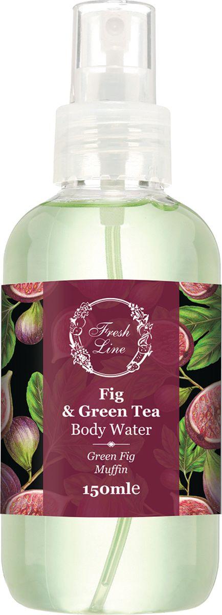 Fresh Line Ароматная вода для тела Инжир и зеленый чай, 150 мл911860Аромат сочных, свежих травяных нот зеленого чая! Натуральные экстракты инжира и зеленого чая и их бодрящий свежий аромат подарят ни с чем не сравнимое ощущение летнего морского ветра на вашей коже. Для более интенсивного аромата используйте в сочетании с гелем для душа и молочком той же линии.