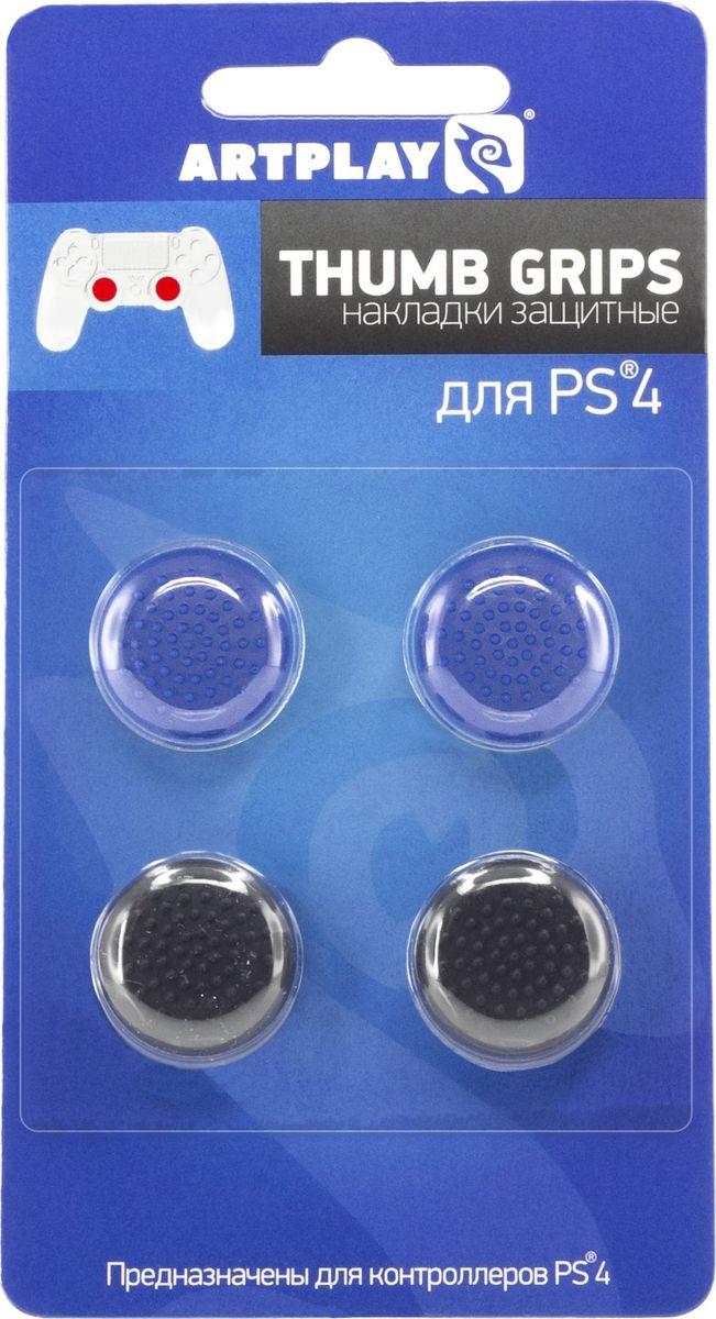 Artplays Thumb Grips защитные накладки на джойстики для PS4, Black Deep Blue (4 шт)ACPS4101Защитные накладки Artplays Thumb Grips предотвращают стирание стиков контроллера Playstation 4. Изготовлены из современного композитного материала и обладают повышенной износостойкостью. Поверхность накладок предотвращает скольжение пальцев. Легко крепятся к стикам и надежно сцепляются с ними.-Произведены из сверхпрочного материала, который не рвется, не деформируется и не стирается. -Внешне соответствуют общему дизайну основного устройства - геймпада, - и не выделяются на его фоне. -Эффективно выполняют основную задачу: защищают стики от стирания и предотвращают скольжение больших пальцев. -5 точечных диаметров,-0,3 мм – толщина накладки, -55 выступающих точек фиксаций,-10G – сила, необходимая для разрыва.