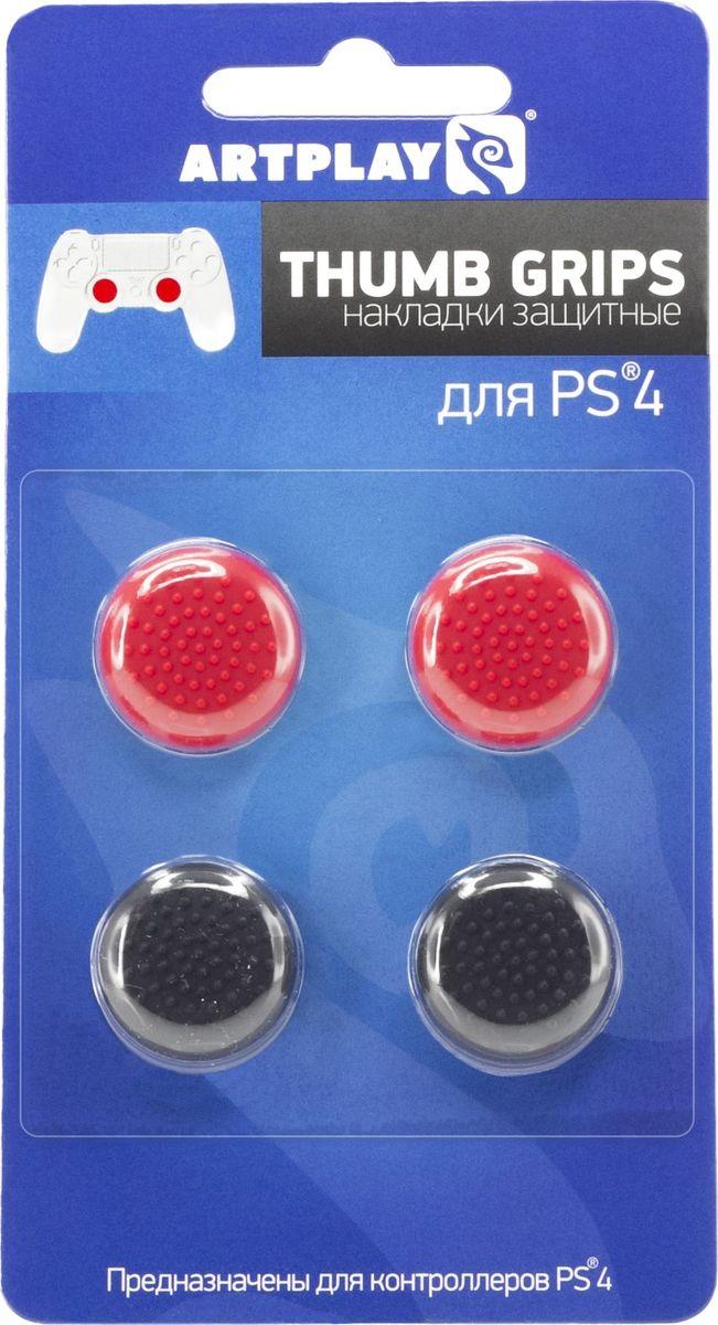 Artplays Thumb Grips защитные накладки на джойстики для PS4, Red Black (4 шт)ACPS4102Защитные накладки Artplays Thumb Grips предотвращают стирание стиков контроллера Playstation 4. Изготовлены из современного композитного материала и обладают повышенной износостойкостью. Поверхность накладок предотвращает скольжение пальцев. Легко крепятся к стикам и надежно сцепляются с ними.-Произведены из сверхпрочного материала, который не рвется, не деформируется и не стирается. -Внешне соответствуют общему дизайну основного устройства - геймпада, - и не выделяются на его фоне. -Эффективно выполняют основную задачу: защищают стики от стирания и предотвращают скольжение больших пальцев. -5 точечных диаметров,-0,3 мм – толщина накладки, -55 выступающих точек фиксаций,-10G – сила, необходимая для разрыва.