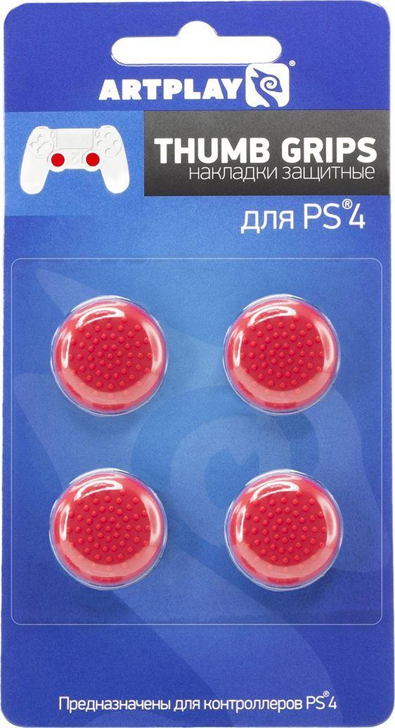Artplays Thumb Grips защитные накладки на джойстики для PS4, Red (4 шт)ACPS484Защитные накладки Artplays Thumb Grips предотвращают стирание стиков контроллера Playstation 4. Изготовлены из современного композитного материала и обладают повышенной износостойкостью. Поверхность накладок предотвращает скольжение пальцев. Легко крепятся к стикам и надежно сцепляются с ними.-Произведены из сверхпрочного материала, который не рвется, не деформируется и не стирается. -Внешне соответствуют общему дизайну основного устройства - геймпада, - и не выделяются на его фоне. -Эффективно выполняют основную задачу: защищают стики от стирания и предотвращают скольжение больших пальцев. -5 точечных диаметров,-0,3 мм – толщина накладки, -55 выступающих точек фиксаций,-10G – сила, необходимая для разрыва.