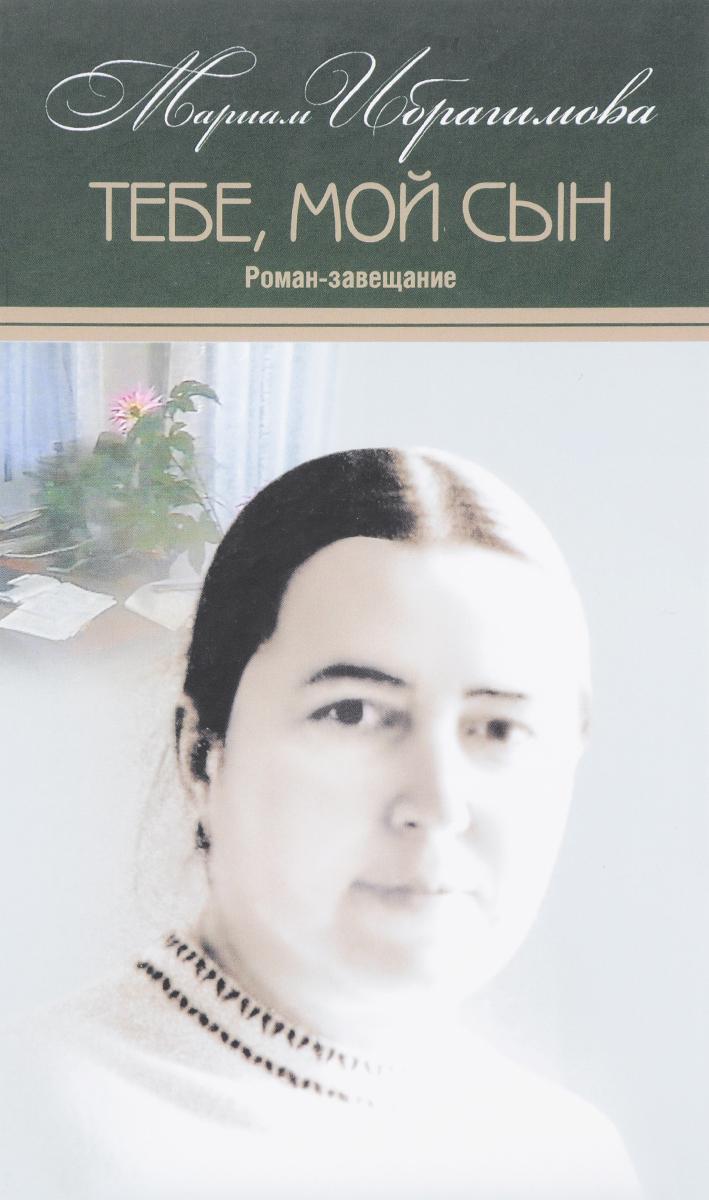 Мариам Ибрагимова. Собрание сочинений. В 15 томах. Том 15. Тебе, мой сын