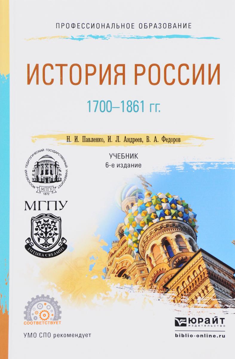 История России 1700-1861. Учебник