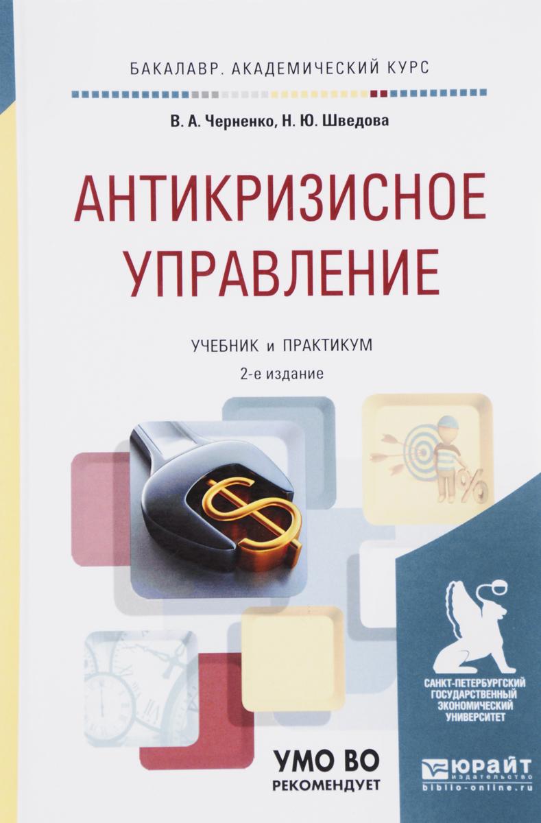 Антикризисное управление. Учебник и практикум