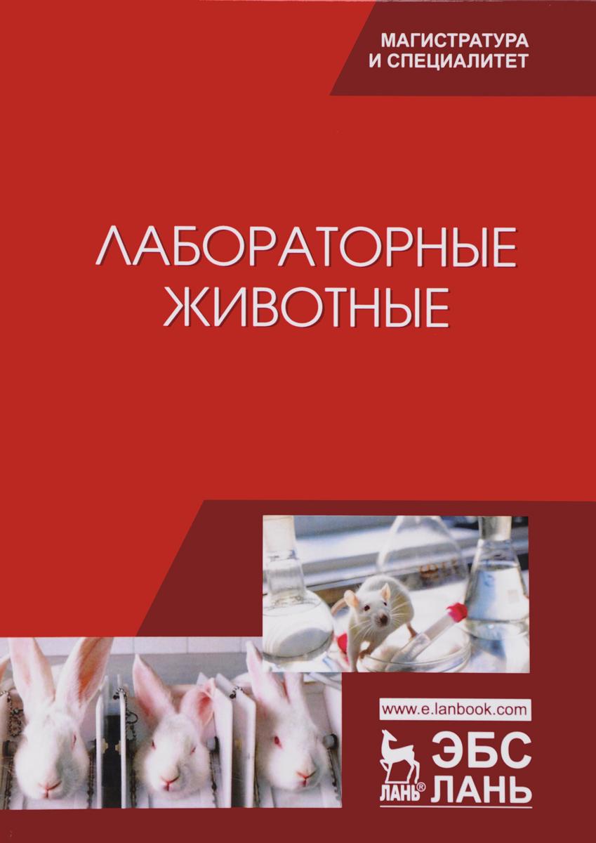 Лабораторные животные. Учебное пособие. лабораторные животные учебное пособие